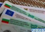 Близо милион лични карти за подмяна през 2020 година