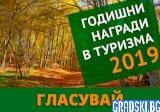 Гласувайте и изберете победител в Годишни награди в туризма