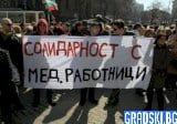 Медиците на протест за достойно заплащане