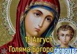 Почитаме Св. Богородица –покровителка на майчинството и дома