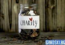 Благотворителност
