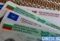 Предстои подмяна на близо 1 милион лични карти догодина