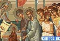 На 21 ноември отбелязваме Денят на християнското семейство
