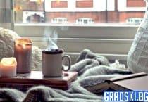 Уютен дом - как да го постигнем