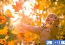 Подготовка за наближаващата есен