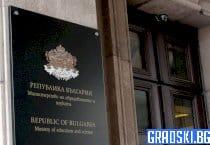 Министерството на образованието с конкурес за иновативни учители