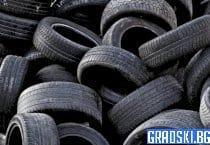 Хиляди стари гуми предадени за рециклиране в София