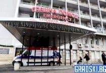 Проблеми в най-големите български болници