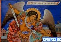 На 8 ноември Православната църква отбелязва Архангеловден