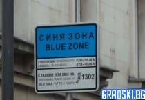 Сагата със синята зона в София продължава
