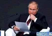 Мнението на Путин се чу навред