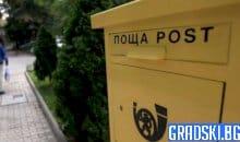 Нещата, които са забранени за изпращане по пощата