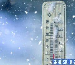 Зимата пристигна с минусови температури