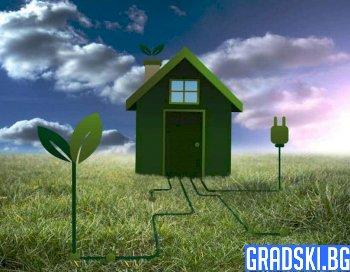 По-екологичен дом
