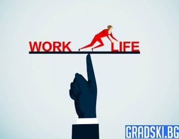 Баланс между работа и личен живот