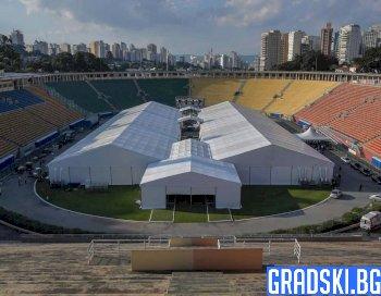 В Бразилия започнаха да използват стадионите като болници