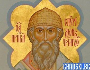 На днешната дата почитаме Свети Спиридон