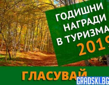 Министерство на туризма организира Годишни награди в туризма
