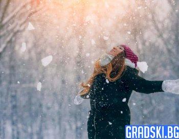 Как да сме щастливи през зимата