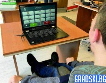 Модерни технологии за деца със СОП