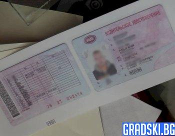 Канал за фалшиви документи беше разбит от МВР