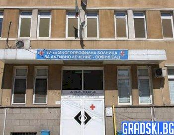 За 4-та Градска болница беше закупена чисто нова съвременна апаратура