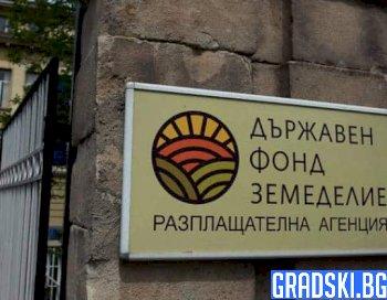 """Уведомленията за директните плащания от фонд """"Земеделие"""" ще се изпращат онлайн"""