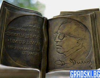 """Стартира второто издание за литературни награди """"Димитър Димов"""""""