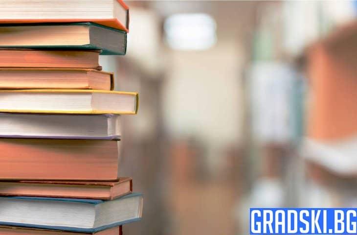 10 книги, задължителни за прочитане
