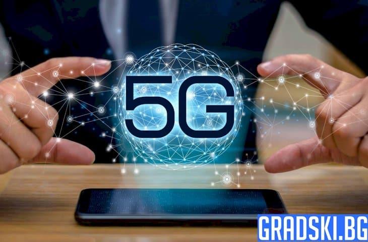 Как 5G мрежата ще промени света