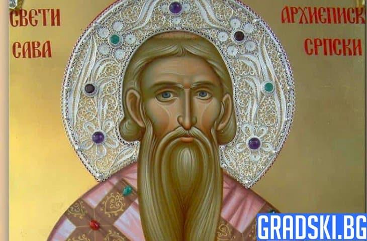 Почитаме Свети Сава на 5 декември