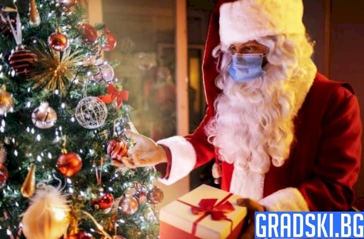 Дядо Коледа, бъди добър и носи маска тази година