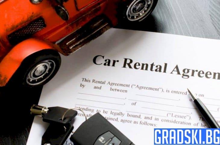 Кои са задължителните неща при наемане на кола