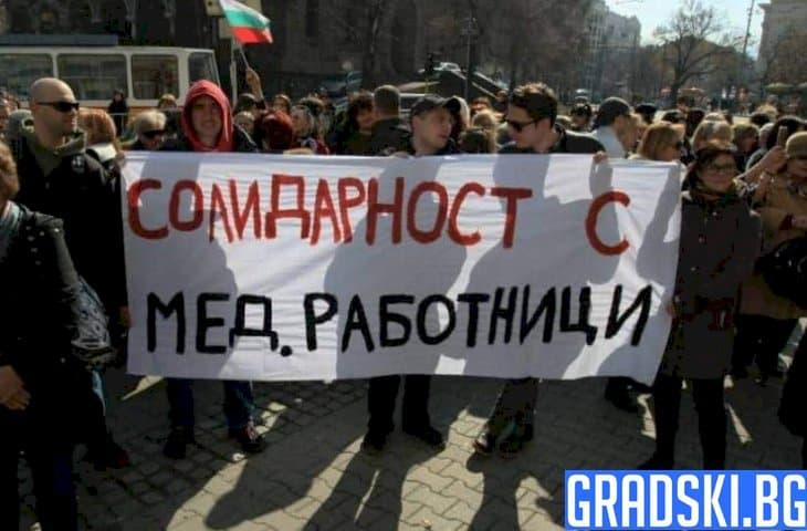 Протест на медицинските сестри за достойно заплащане