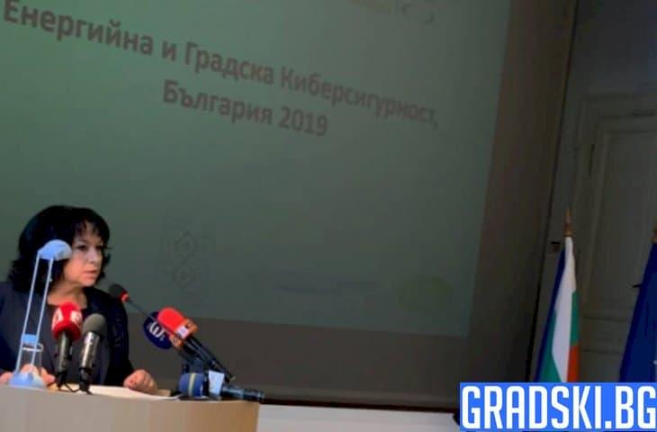 Теменужка Петкова посочи киберсигурността като неразделна част от националната сигурност