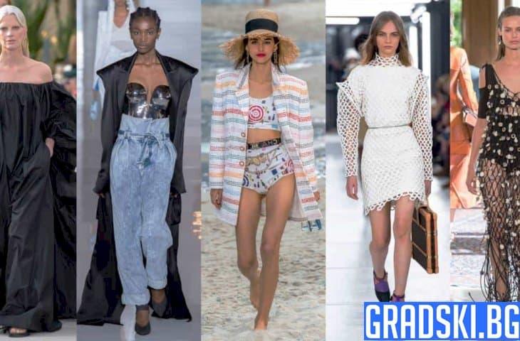 Нови модни тенденции