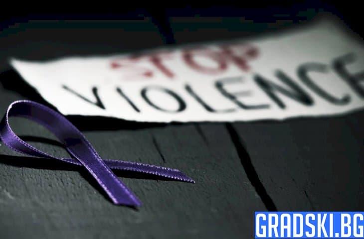 Насилието като част от живота