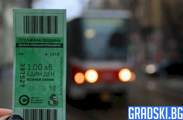 """В последния работен ден в София ще има """"зелен билет"""""""