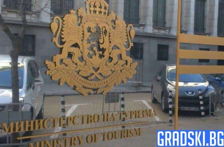 Министерството на туризма беше отличено с престижна награда