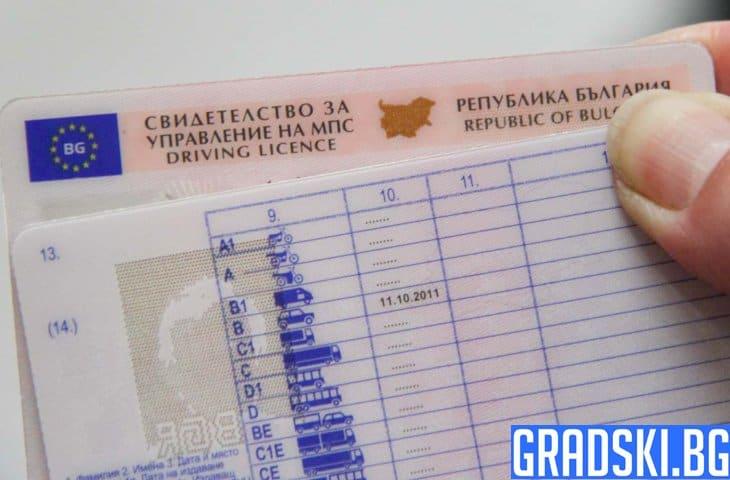 Кой кога трябва да сменя шофьорски книжки