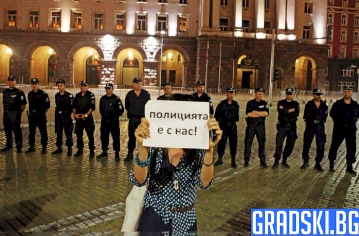 С вас ли е полицията