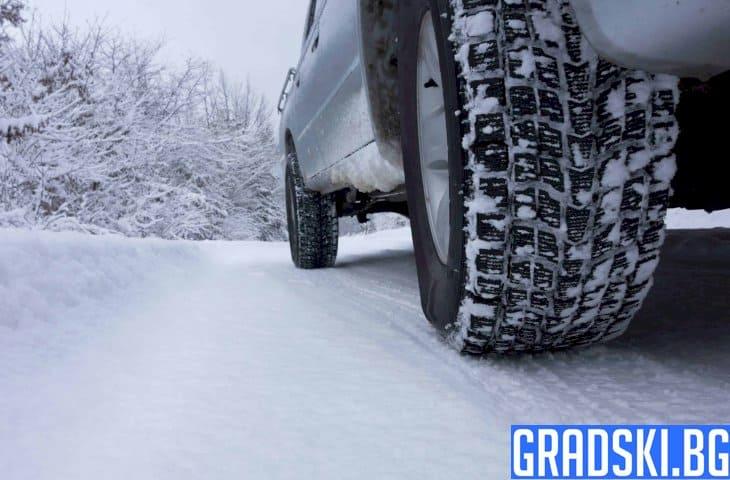 От 15 ноември зимните гуми са задължителни