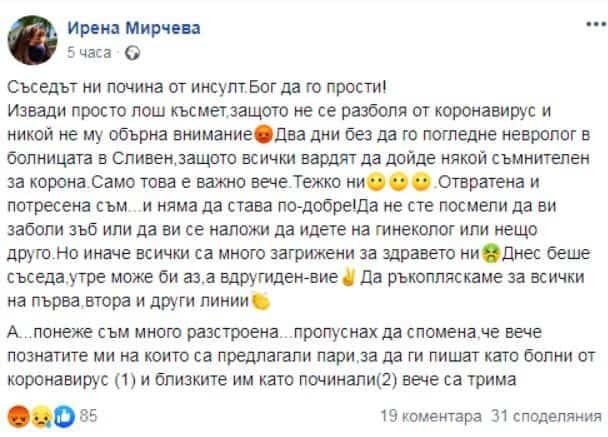 Още разкрития от Валя Ахчиева